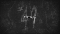 Attack on Titan - Episode 49 Title Card