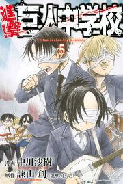 Chuugakkou Volume 5