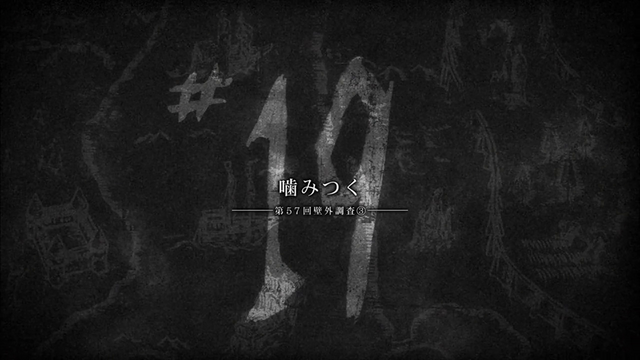 File:Attack on Titan - Episode 19 Title Card.png