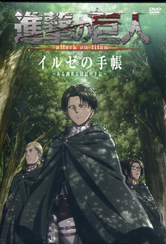 File:OVA 1 Cover.png