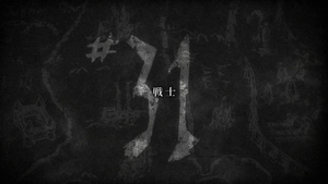 Attack on Titan - Episode 31 Title Card