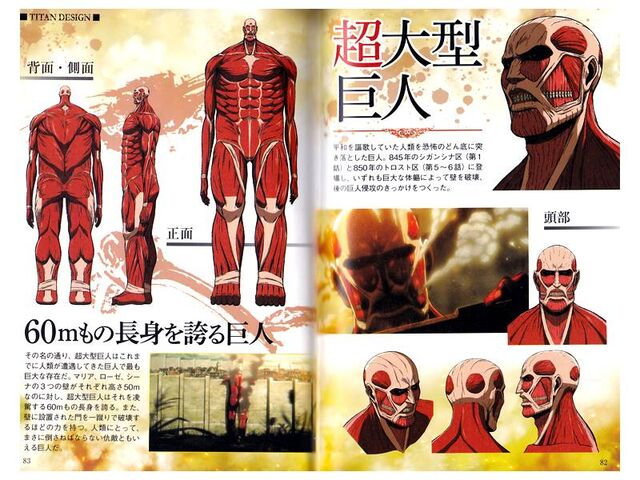 File:Colossal Titan's design.jpg