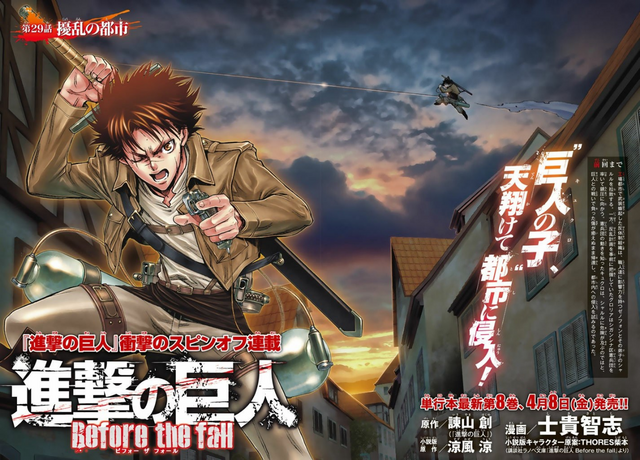 File:Before the Fall - Chapter 29 Cover.png