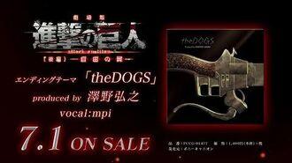 劇場版「進撃の巨人」後編〜自由への翼〜EDテーマ「theDOGS」produced by 澤野弘之 PV