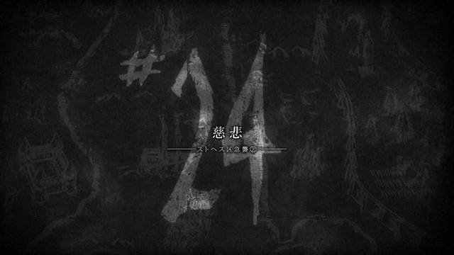 File:Attack on Titan - Episode 24 Title Card.png
