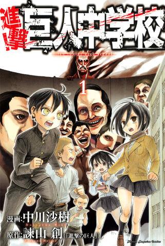 File:Chuugakkou Volume 1.jpg