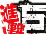 Attack on Titan: Junior High (Manga)
