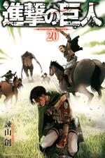 SnK - Manga Volume 20