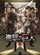 RainA/Ein Trailer zur dritten Attack on Titan-Staffel wurde veröffentlicht