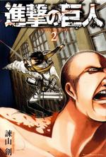 SNK Manga Volume 2