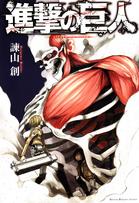 SnK - Manga Volume 3
