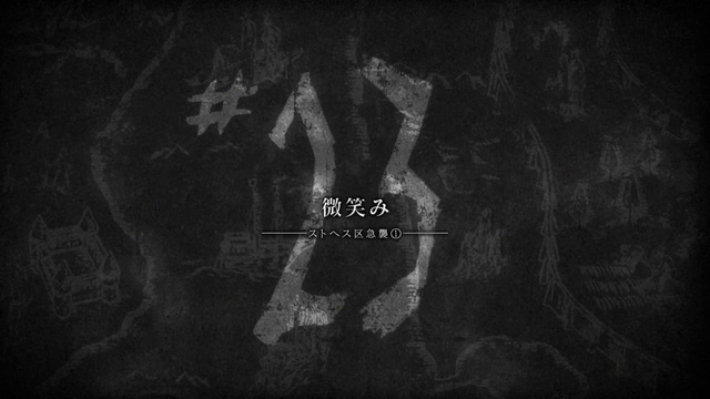 File:Attack on Titan - Episode 23 Title Card.png