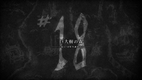 Attack on Titan - Episode 18 Title Card