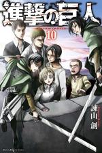 SNK Manga Volume 10