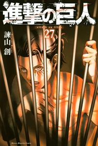 SnK - Manga Volume 27