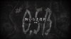 Attack on Titan - Episode 0.5B Title Card