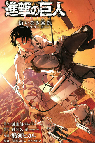 File:No Regrets - Chapter 0 Cover.png