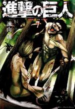 SNK Manga Volume 7