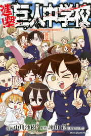 Chuugakkou Volume 11