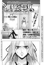 Before the Fall - Chapter 48 Cover
