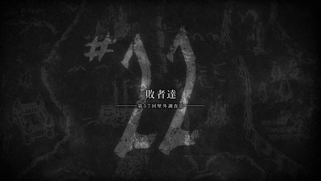 File:Attack on Titan - Episode 22 Title Card.png