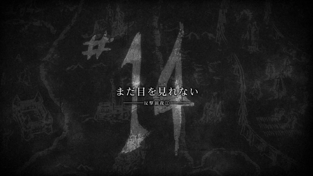 File:Attack on Titan - Episode 14 Title Card.png