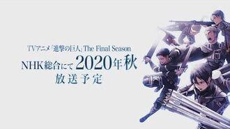 【告知映像】TVアニメ「進撃の巨人」The Final Season NHK総合にて2020年秋 放送予定