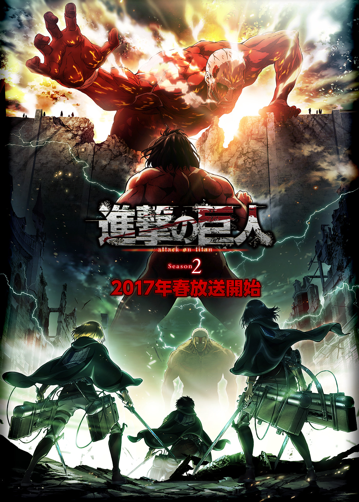 Image - Attack on Titan Season 2 Official Poster.png | Attack on ...