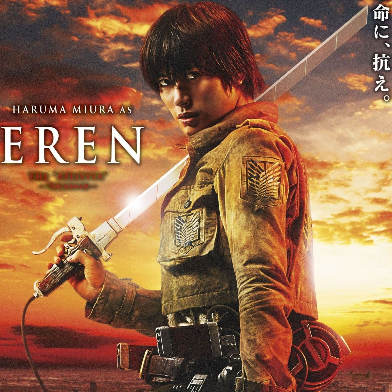 Eren (Live-Action)/Image Gallery   Attack on Titan Wiki ...