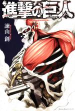 SNK Manga Volume 3