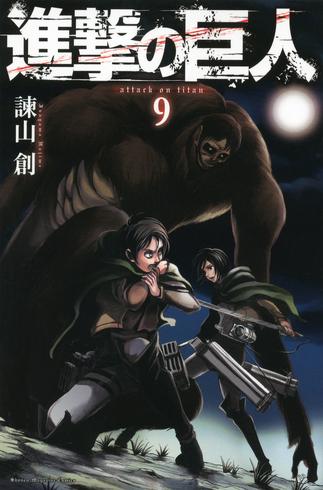 File:SnK - Manga Volume 9.png