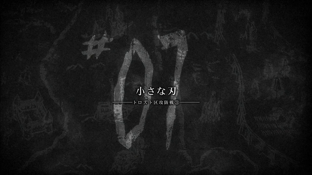 File:Attack on Titan - Episode 7 Title Card.png