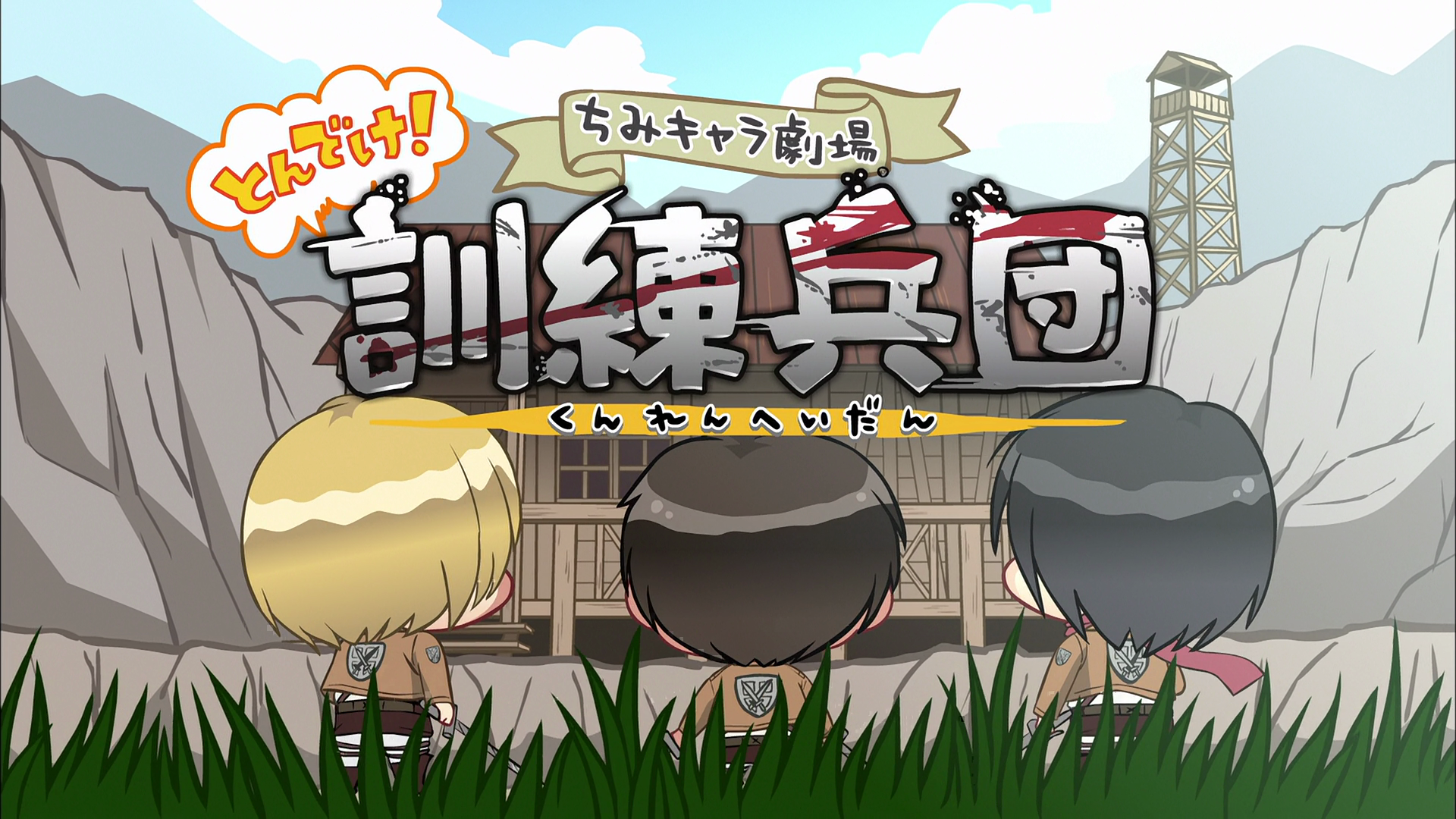 Chibi Theater Fly Cadets Fly Attack On Titan Wiki Fandom