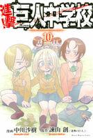Chuugakkou Volume 10