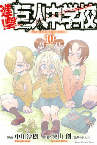 File:Chuugakkou Volume 10.jpg