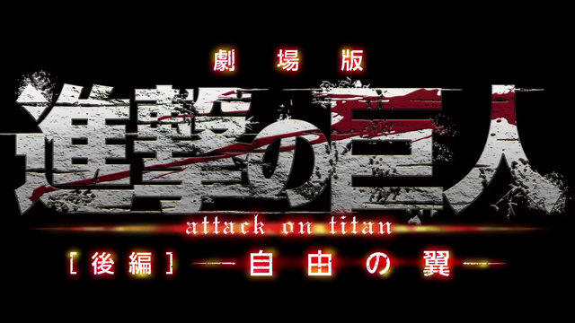 File:Attack on Titan Part 2- Wings of Freedom - Title Card.png