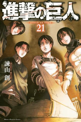 File:SnK - Manga Volume 21.png