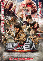 Attack on Titan Live-action Movie - Second poster visual