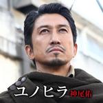 Yunohira character image