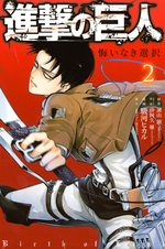 Birth of Levi Volume 2