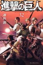 SnK - Manga Volume 32
