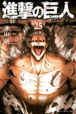 SNK Manga Volume 25