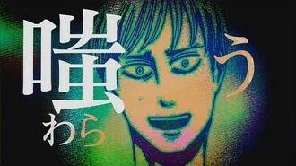 Shingeki no Kyojin Opening 1 -OVA 2 Version-