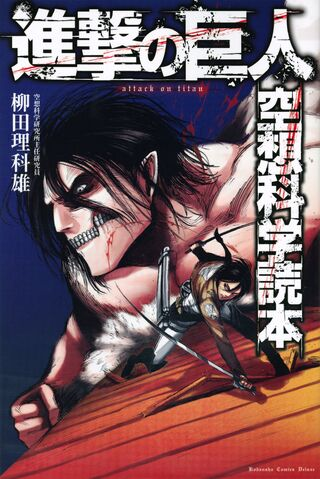 File:The Science of Attack on Titan.jpg