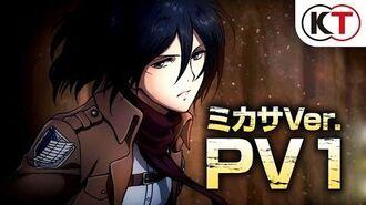 Trailer 1 (Mikasa Edition). PV第1弾『進撃の巨人 死地からの脱出』