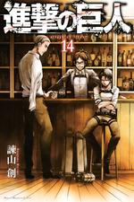 SNK Manga Volume 14