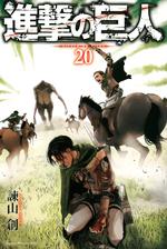 SNK Manga Volume 20