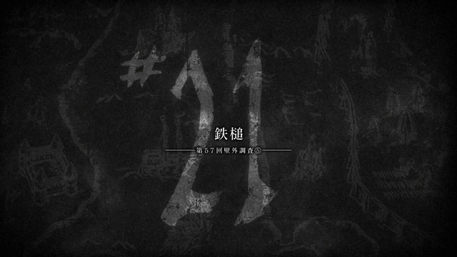 File:Attack on Titan - Episode 21 Title Card.png