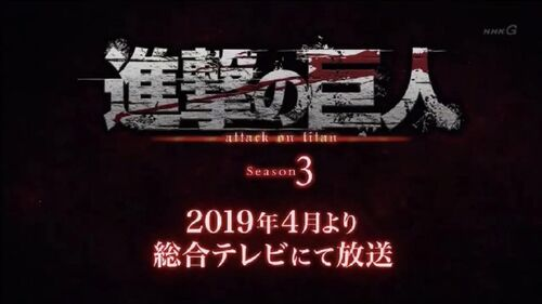 Season 3 second cour confirmed for April 2019 | Attack on