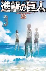 SNK Manga Volume 22